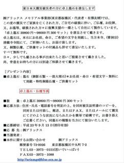 Arix_boseki.jpg